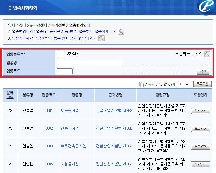 나라장터 업종코드 조회 방법 02